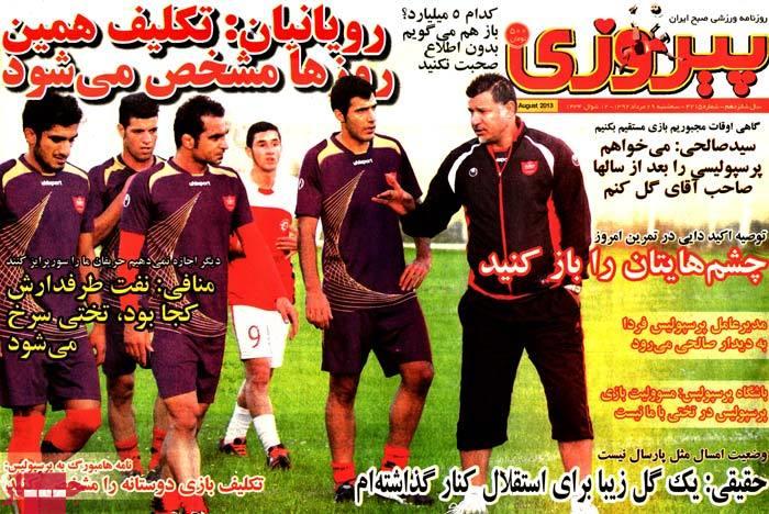 روزنامه پيروزي صبح امروز